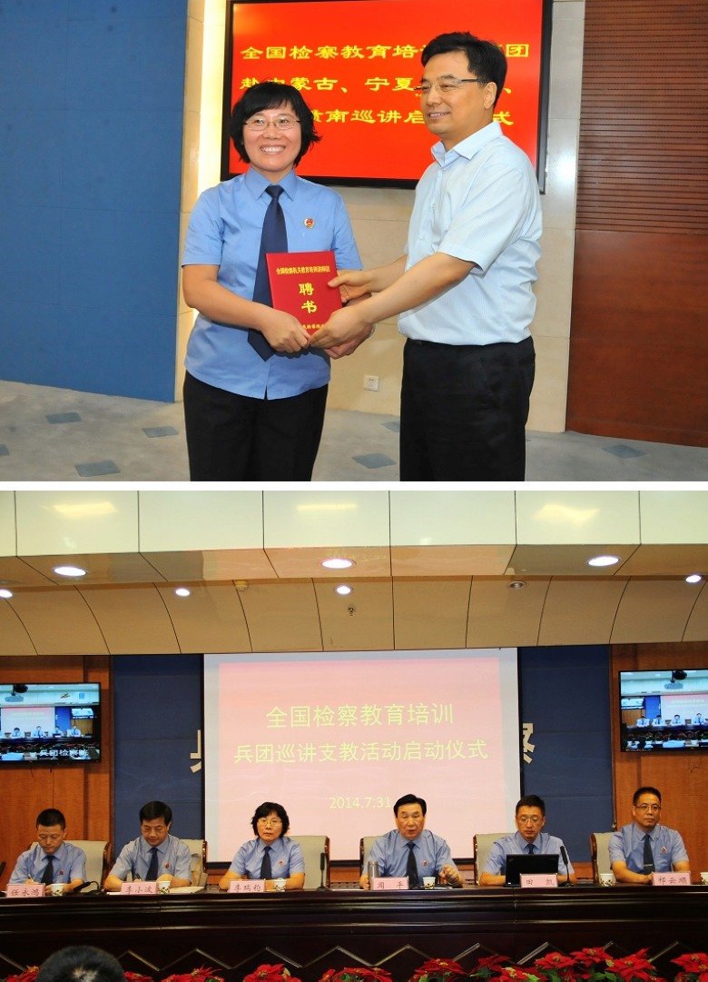 基础保障_天津市人民检察院图片